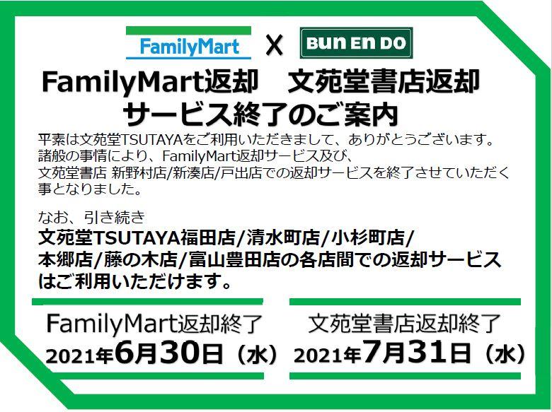 FamilyMart返却および文苑堂書店返却 サービス終了のお知らせ